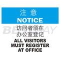 中英文注意类标识(注意:访问者须在办公室登记)