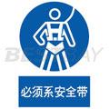 强制类标识(必须系安全带)