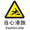 中英文警示类标识(当心滑跌)