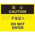 中英文当心标识(当心:不准进入)