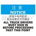 中英文注意类标识(注意:所有卡车司机须在此处登记方可通过)