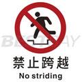 中英文禁止类安全标识(禁止放易燃物)