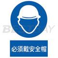 强制类标识(必须戴安全帽)