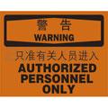 中英文警告标识(警告:只准有关人员进入)