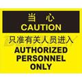 中英文当心标识(当心:只准有关人员进入)