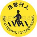 地贴警示标签(注意行人)